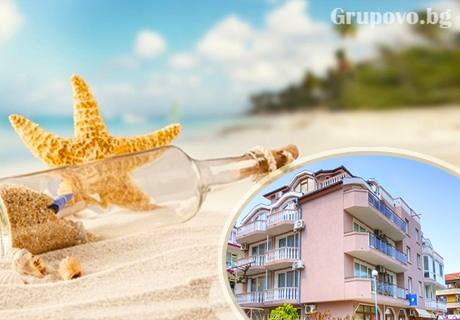 Цяло лято в Китен на 150м. от плажа - нощувка за ДВАМА, ТРИМА или ЧЕТИРИМА на супер цена в семеен хотел Морска звезда