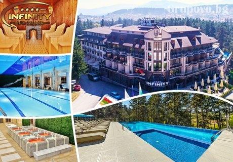 Уикенд във Велинград! Нощувка със закуска и вечеря за ДВАМА, 4 минерални басейна и уникален СПА център в Инфинити Хотел Парк и СПА