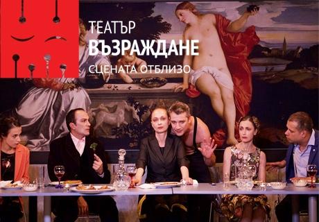 """Гледайте постановката """"Защото на мама така ѝ харесва"""" на 30.09, неделя, от 19:00 часа в театър Възраждане"""