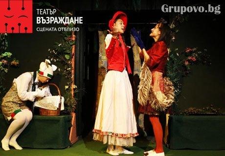 Гледайте Червената шапчица на 06.10, събота от 11:00 или 12:30 часа в театър Възраждане