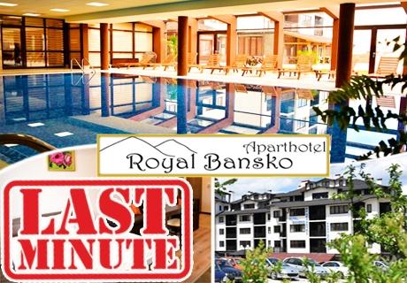 Нощувка на човек на база All inclusive light + басейн, сауна и парна баня в хотел Роял Банско