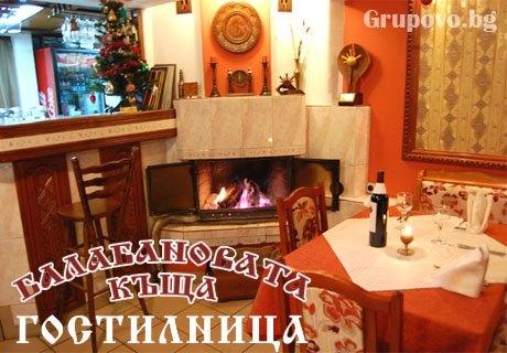 Нова Година в Трявна! 3 нощувки на човек със закуски + Новогодишна вечеря с DJ в Балабановата къща
