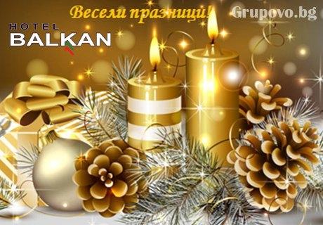 Коледа в с. Чифлик! 2, 3 или 4 нощувки на човек със закуски + 2 празнични вечери + минерален басейн и релакс зона в хотел Балкан