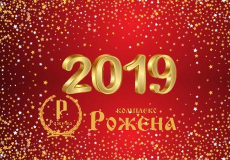 Нова Година край Мелник! 2 или 3 нощувки на човек със закуски и вечери (едната празнична) в комплекс Рожена