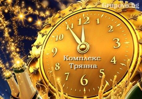 Нова Година в Комплекс Трявна! 3 нощувки на човек със закуски + 2 вечери, едната Новогодишна
