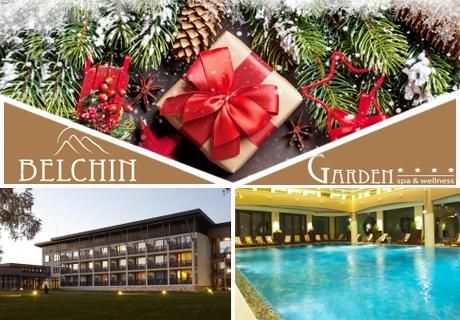 Коледа в хотел Белчин Гардън****, Белчин Баня! 5 нощувки за двама със закуски + 2 празнични вечери + Спа пакет