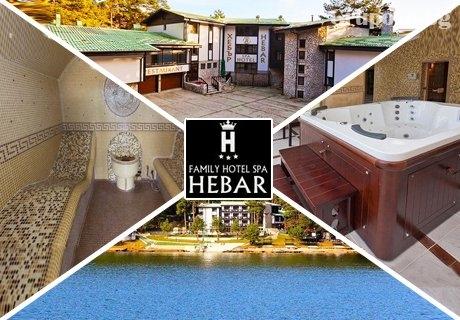 СПА почивка на брега на язовир Батак! 1, 2 или 3 нощувки със закуски за ДВАМА от семеен хотел СПА Хебър