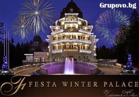 Нова Година в хотел Феста Уинтър Палас*****, Боровец! 4 нощувки за ДВАМА със закуски и вечери + Новогодишен куверт + басейн и СПА