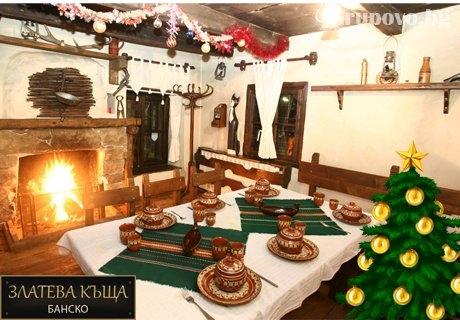 Коледа в семеен хотел Златева къща в Банско - 3 или 4 нощувки на човек със закуски и вечери + сауна!