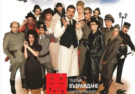 Гледайте постановката Ало, Ало на 06.11, вторник, от 19:00 часа в театър Възраждане