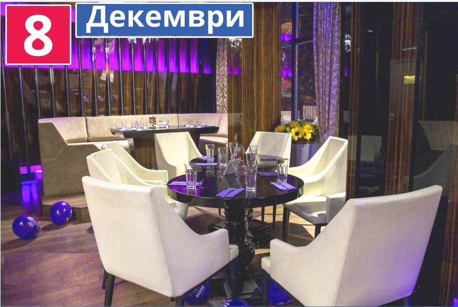 8-ми Декември в хотел Перла, Стрелча - Една или две нощувки на човек със закуски + Празнична вечеря с DJ