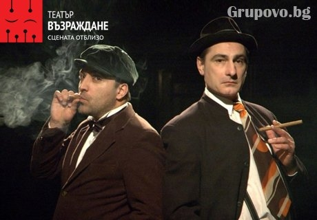 Гледайте постановката Измамници на 13.11, вторник от 19:00 часа в театър Възраждане