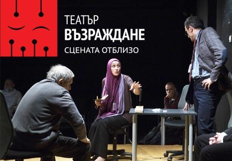 """Гледайте постановката """"12-те гневни"""" на 16.11 или 30.11, петък, от 19:00 часа в театър Възраждане"""