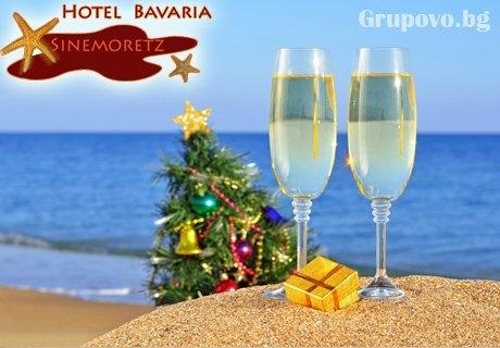 Нова Година в Синеморец! Тридневен наем на хотел с ресторант за до 20 човека. Платете сега 150 лв. и доплатете 1150 лв. в хотел Бавария