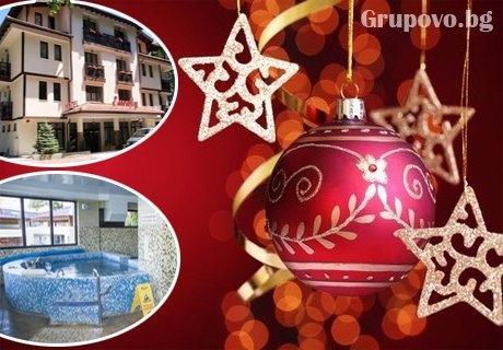 Коледа в Сапарева Баня! 3 или 4 нощувки на човек със закуски и вечери, едната празнична + басейн и релакс зона с минерална вода в хотел Емали