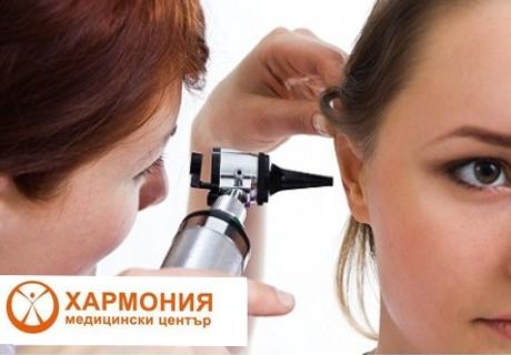 Преглед при лекар уши-нос-гърло + промиване на двете уши в Медицински център Хармония