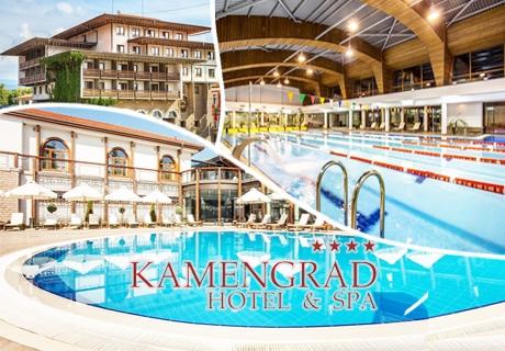 Делнична почивка в СПА хотел Каменград, Панагюрище! 2 нощувки на човек със закуски + минерални басейни. Дете до 12г. - БЕЗПЛАТНО