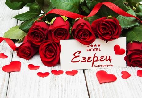 Свети Валентин в Спа хотел Езерец, Благоевград! 1 или 2 нощувки на човек със закуски и празнична вечеря + басейн и СПА