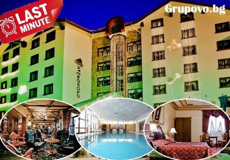 LAST MINUTE 10-20 Януари в Хотел Пампорово 5*  2, 3 или 5 нощувки със закуски и вечери + СПА и басейн