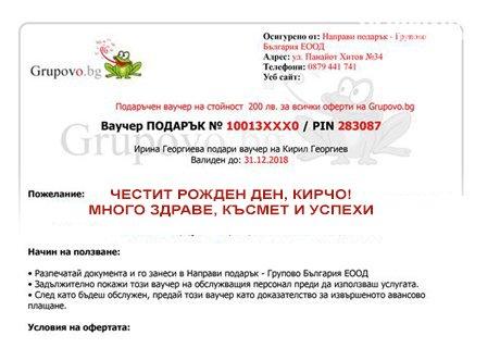 Подаръчен ваучер на стойност 50, 100 или 200 лв. за всички оферти на Grupovo.bg