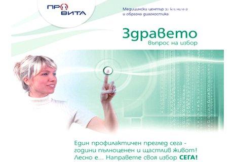 Ехомамография за жени само 20 лв. в Медицински център Про Вита