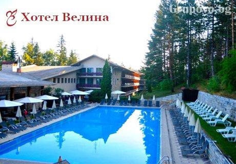 СПА почивка с МИНЕРАЛЕН вътрешен и външен басейн във Велинград. Нощувка със закуска ДВАМА или ЧЕТИРИМА в апартамент от хотел Велина****