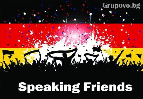 6-месечен онлайн курс по немски език. Научи бързо и лесно немски език със Speaking Friends!