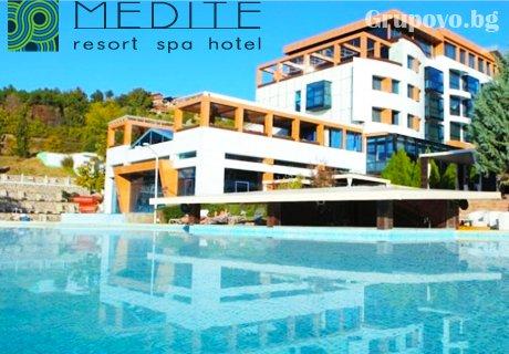 СПА почивка в Сандански с МИНЕРАЛЕН басейн. 2 или 3 нощувки със закуски + 1 SPA процедура в Хотел Медите Резорт & СПА 4*