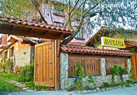 Нова Година в с. Баня до Банско. 3 нощувки, 3 закуски и 3 вечери само за 230 лв. в хотел Крайпътен рай
