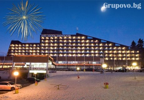 Нова Година в Боровец! ТРИ нощувки със закуски и вечери + басейн, празничен куверт и DJ парти от хотел Самоков****