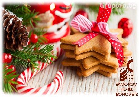Коледа в Боровец! ТРИ нощувки със закуски и вечери + басейн и DJ парти от хотел Самоков****