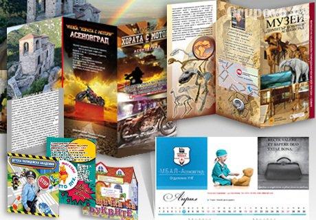 Цялостна рекламна стратегия и дизайн на пълноцветни флаери А6 или А5 от издателство Виктори
