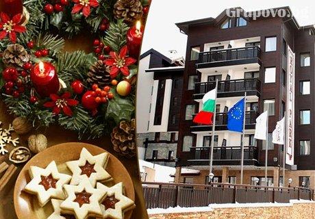 Коледа в Банско! All inclusive + басейн и уелнес пакет от хотел Роял Парк****