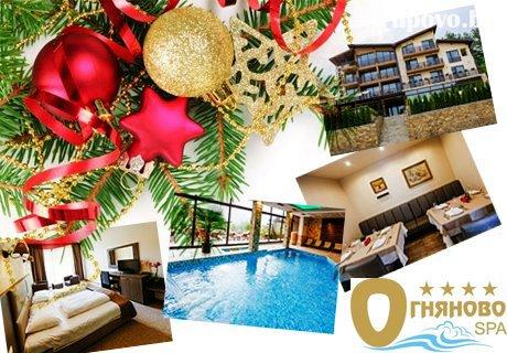Нова година с ТОПЪЛ МИНЕРАЛЕН басейн в Огняново СПА***!  4 или 5 нощувки със закуски + празнична Новогодишна вечеря