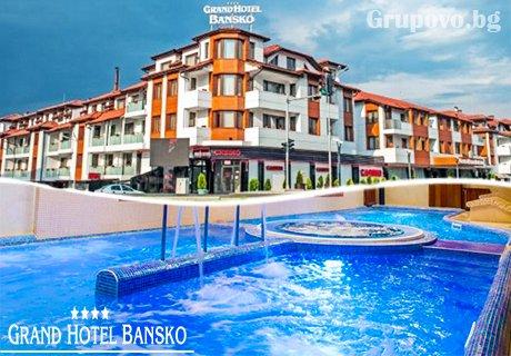 Лукс и СПА в Гранд Хотел Банско****. Нощувка, закуска и вечеря + уникален СПА център