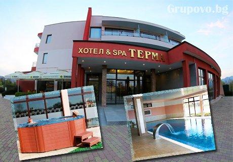 4 или 5 нощувки със закуски и ваучер за вечери + басейн с МИНЕРАЛНА вода, СПА зона и 2 СПА процедури в СПА хотел Терма, с. Ягода!