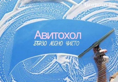 Професионално почистване на прозорци от почистваща фирма Авитохол, София