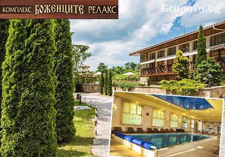 Релакс на макс с нощувка, закуска, вечеря + топъл басейн & СПА в Боженците Релакс