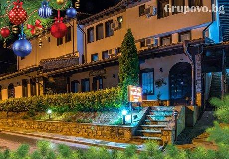 Коледа в Арбанаси! 2 нощувки със закуски и вечери за 140 лв. в хотел Елеганс