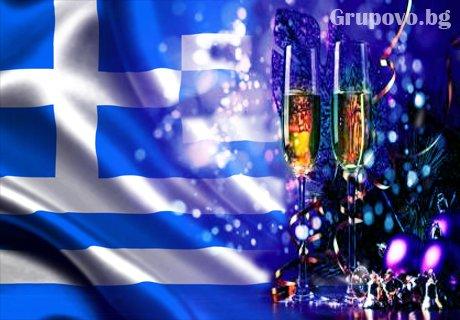 Нова Година в Кавала, Гърция! Транспорт + 2 нощувки със закуски в хотел Нефели от Еко Тур Къмпани!
