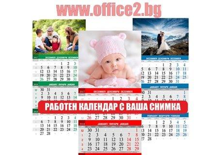 3 бр. стенни трисекционни календари с Ваша снимка само за 11.49 лв. от Офис 2