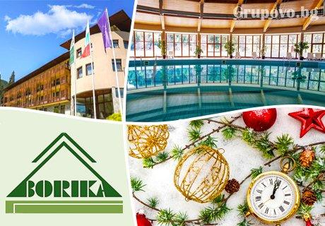 Нова година в Чепеларе! 3 нощувки със закуски и вечери, празничен куверт + басейн в хотел Борика****