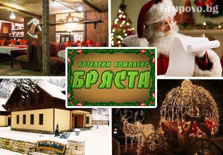 Нова Година в комплекс Бряста***, до Велико Търново! 3 или 4 нощувки, закуски + празнична вечеря с жива музика на цени от 250 лв.