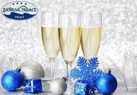 Нова Година в хотел Банкя Палас****! Една, две или три нощувки със закуски и вечери + празничен куверт, DJ и СПА на супер цени