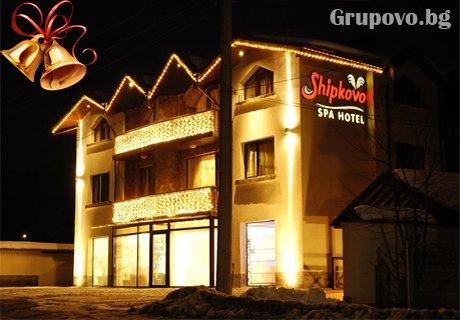 Коледа в Бутиков хотел Шипково! 3, 4 или 5 нощувки със закуски и вечери, DJ парти и релакс пакет