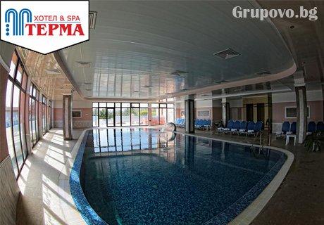 Делнична почивка в с. Ягода! 2 или 3 нощувки със закуски и вечери + МИНЕРАЛЕН басейн и топло външно джакузи от СПА хотел Терма