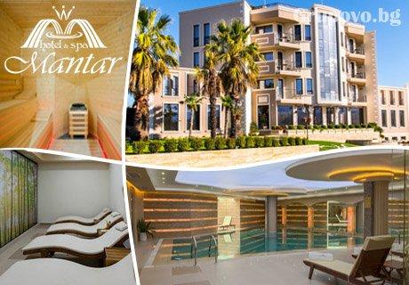 Минерален басейн и СПА + 5 нощувки със закуски за до 4 човека в НОВООТКРИТИЯ Спа-хотел Мантар****, до Сандански