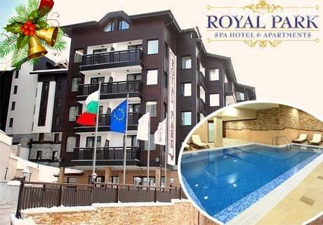 Нова Година в Банско! Нощувка, закуска и вечеря + басейн и уелнес пакет от хотел Роял Парк****