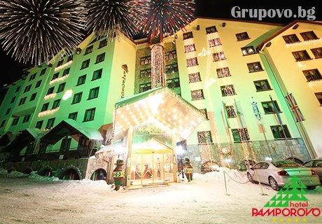 Нова година в хотел Пампорово 5*. Три нощувки в студио за 2-ма с 2 деца или 3-ма със закуски и вечери + басейн и СПА