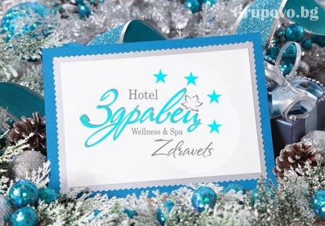 Коледа с МИНЕРАЛЕН басейн и СПА във Велинград! Нощувка в апартамент за до петима със закуска и вечеря + празничнен куверт и Коледен обяд в хотел Здравец Уелнес и СПА****